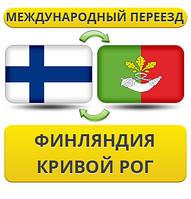 Международный Переезд из Финляндии в Кривой Рог