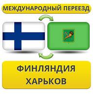 Международный Переезд из Финляндии в Харьков