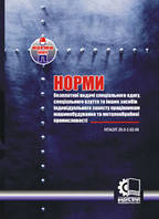 Норми безплатної видачі засобів індивідуального захисту працівникам машинобудування та металообробної промисло