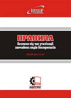 Правила безпеки під час утилізації звичайних видів боєприпасів. НПАОП 29.6-1.01-07