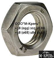 Гайка М16 низкая ГОСТ 5916-70, DIN 439, DIN 936 нержавеющая А2 и А4