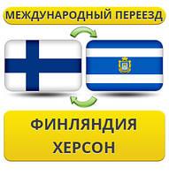Международный Переезд из Финляндии в Херсон