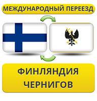 Международный Переезд из Финляндии в Чернигов