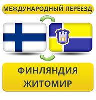 Международный Переезд из Финляндии в Житомир