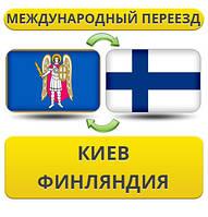 Международный Переезд из Киева в Финляндию