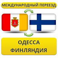 Международный Переезд из Одессы в Финляндию