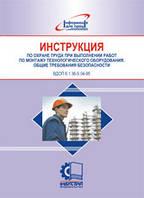 Инструкция об охране труда при выполнении работ по монтажу технологического оборудования. Общие требования без