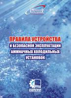 Правила будови і безпечної експлуатації аміачних холодильних установок. НПАОП 29.23-1.04-90
