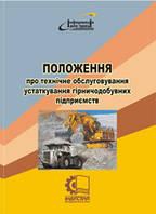 Положення про технічне обслуговування устаткування гірничодобувних підприємств