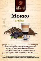 Кофе ароматизированный Без кофеина в зернах Мокко