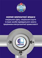 Норми безплатної видачі засобів індивідуального захисту працівникам електротехнічної промисловості. НПАОП 31.0