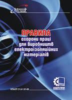 Правила охорони праці для виробництв електроізоляційних матеріалів. НПАОП 31.6-1.01-08
