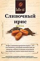 Кофе Без кофеина в зернах Сливочный ирис
