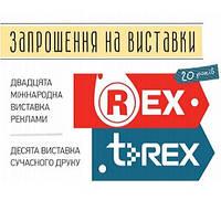 Посетите выставку REX и наш стенд!