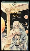 Карты Таро Мифы Олимпа