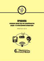 НПАОП 32.0-1.02-14. Правила охорони праці під час виробництва радіо- та електронної апаратури