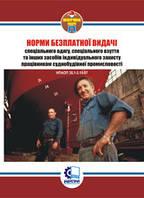 Норми безплатної видачі засобів індивідуального захисту працівникам суднобудівної промисловості. НПАОП 35.1-3.