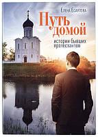 Путь домой. Истории бывших протестантов. Елена Есаулова, фото 1