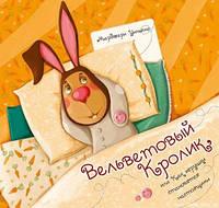 Книга Вельветовый Кролик