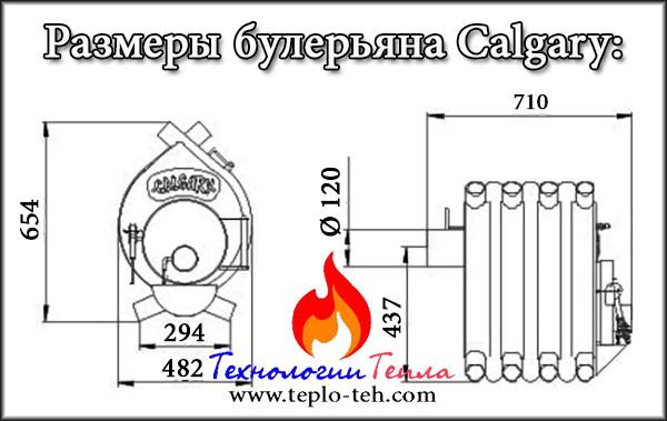 Размеры булерьяна Калгари