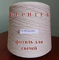 Фитиль для свечей  крученый 300 текс (20/6)