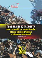 Правила безпеки при заготівлі і переробці брухту та відходів чорних і кольорових металів. НПАОП 37.0-1.01-09