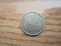 10 копеек 1965 года оригинал