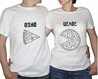 """Парные футболки """"Одно целое"""""""
