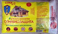 Огнебиозащита Страж 2 БС-13  1кг (2000000090405)