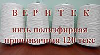 Прошивочная нить полиэфирная 120 текс (20s/4)