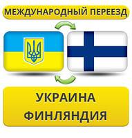 Международный Переезд из Украины в Финляндию