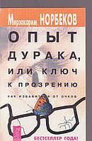 Мирзакарим Норбеков Опыт дурака, или ключ к прозрению