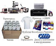 Комплект оборудования  для сублимационной печати 4в1