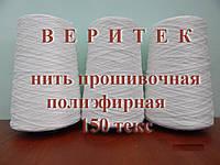 Прошивочная нить полиэфирная 150 текс (20s/5)