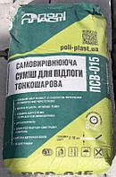 Самовыравнивающаяся смесь Полiпласт ПСВ-015 для пола 25 кг (2-15 мм) (48) (2000000090726)