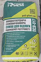 Самовыравнивающаяся  смесь Поліпласт ПСВ-017 армированная (2-15мм)25 кг (48) (2000000090733)