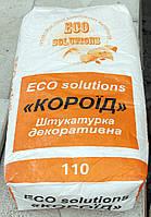 Штукатурка SCANMIX ECO solutions Короед 25 кг зерно 2 мм белый (2000000089911)