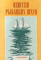 С. И. Белкин Одиссеи рыбацких шхун