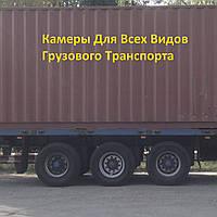 Камеры для грузовиков KABAT (Польша)