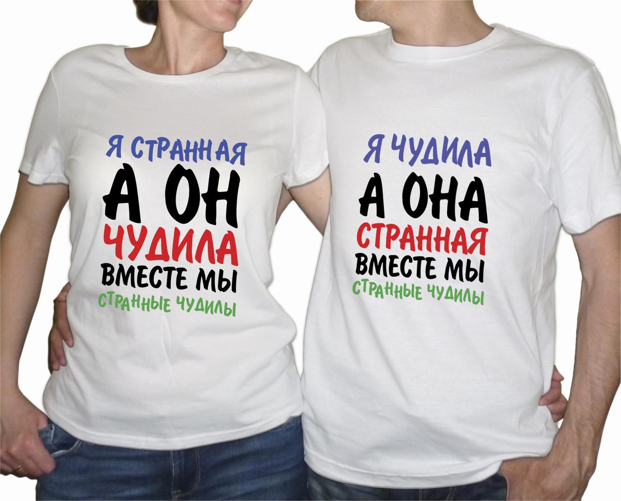 """Парные футболки """"Я странная а он чудила"""""""