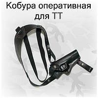 Кобура для ТТ, оперативная, кожа, возможность поясного ношения, код (004)