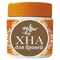 """Хна для бровей Светло-коричневая от ТМ """" Mayur """",25 г"""