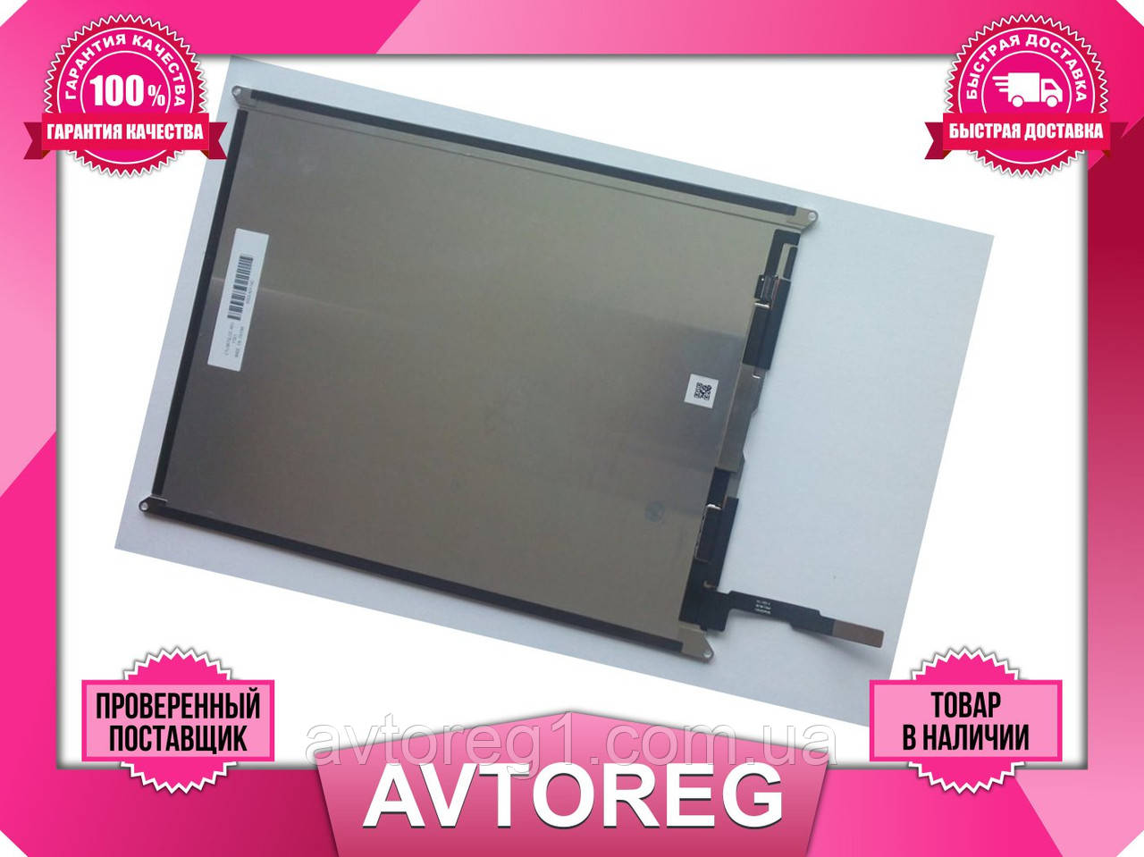 Дисплей (матрица) iPad 5 Air LTL09QL02-W01 1521