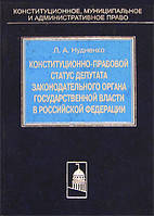 Л. А. Нудненко Конституционно-правовой статус депутата законодательного органа государственной власти в Российской Федерации