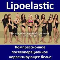Компрессионное послеоперационного корректирующее белье Lipoelastic Compression Lingerie
