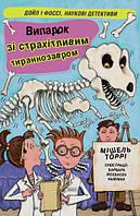 Книга Випадок зі страхітливим тиранозавром