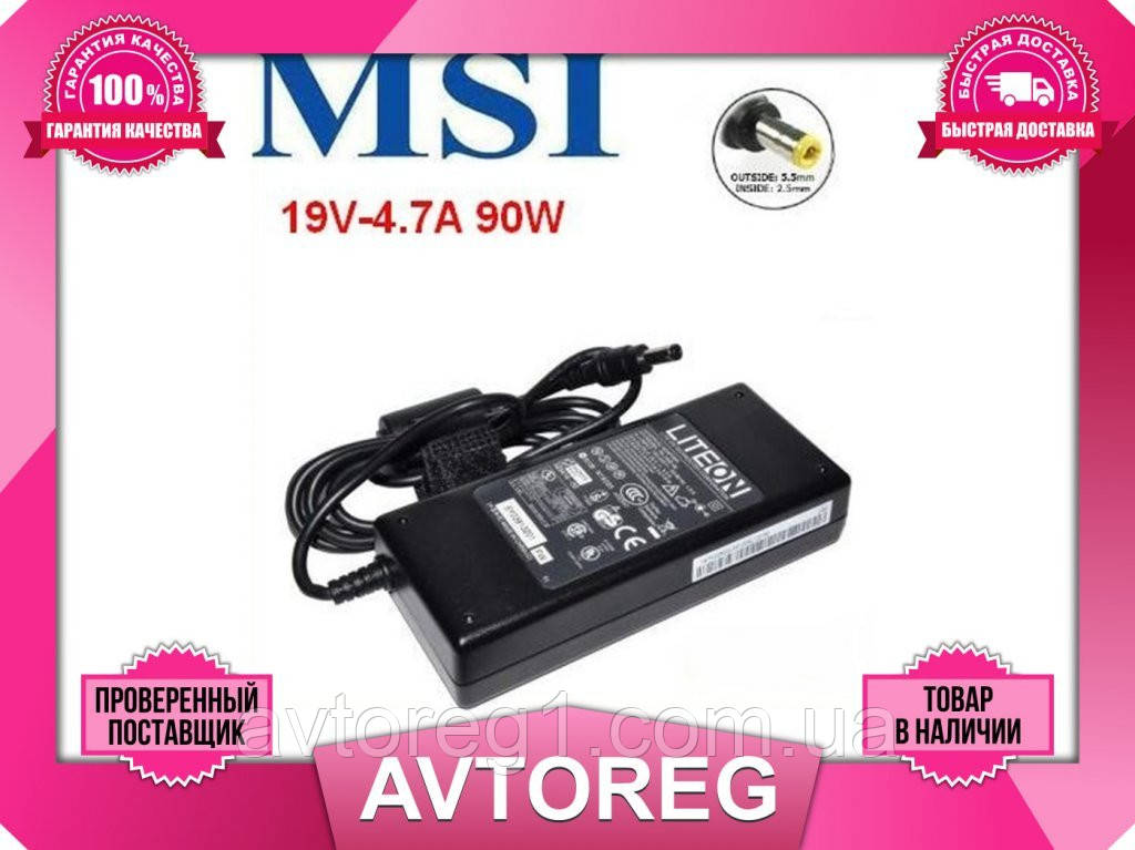 MSI 90W 19V 4.74A 5.5*2.5 блок живлення