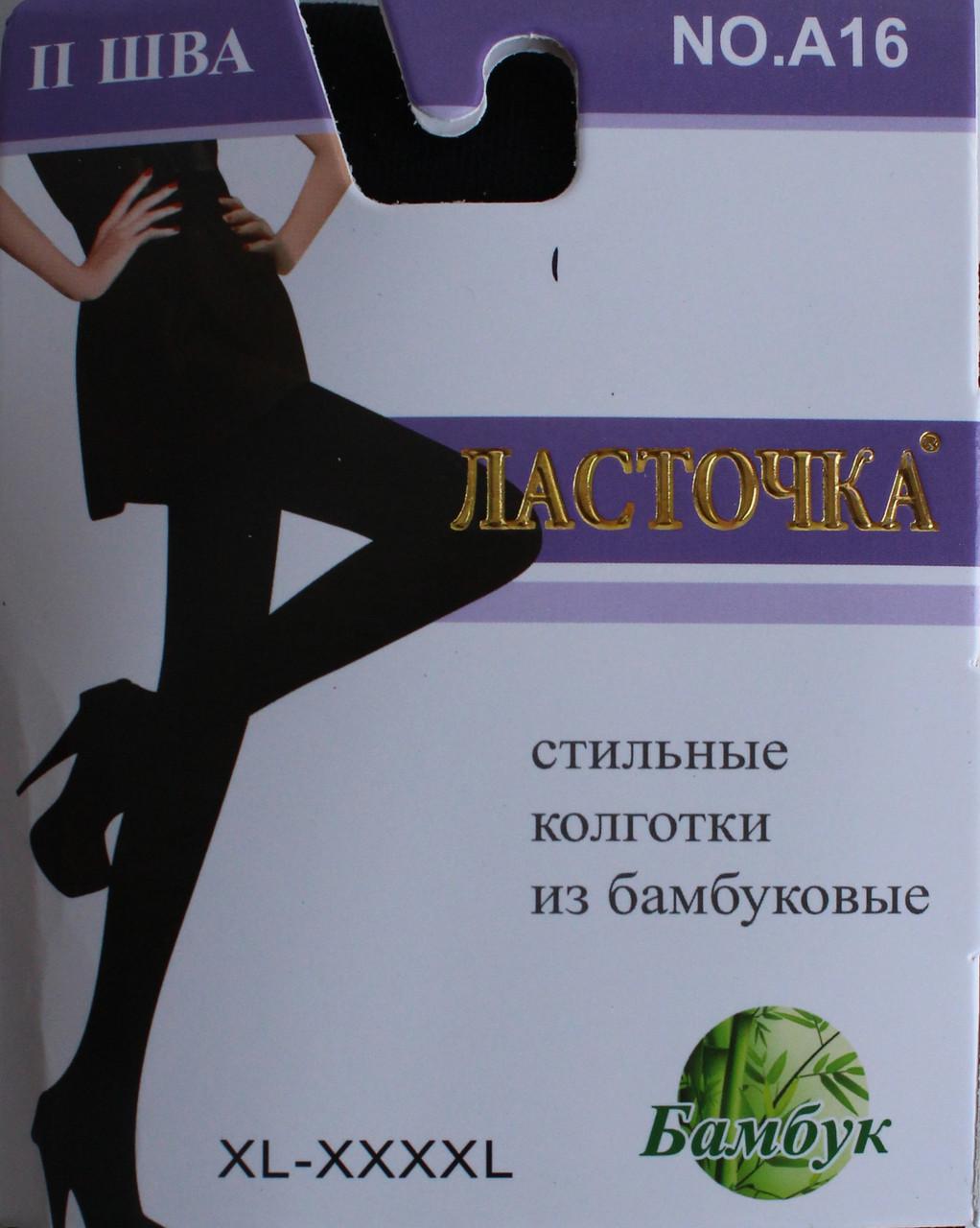 Женские махровые колготки «Ласточка» L-4XL