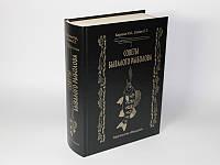 Книга-шкатулка Советы Бывалого Рыболова, фото 1