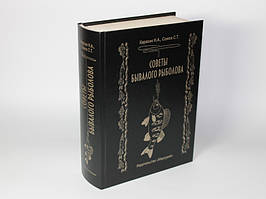 Книга-шкатулка Советы Бывалого Рыболова